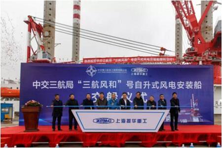"""振华重工交付1200吨自升式风电安装船""""三航风和"""" 号"""