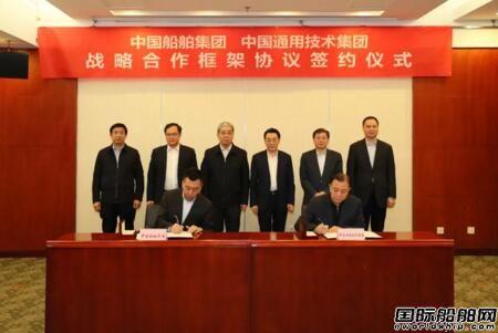 中国船舶集团与通用技术集团战略合作