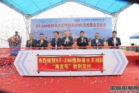 """中国最强饱和潜水支持船""""海龙""""号正式交付"""