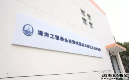 海洋工程装备检测试验技术国家工程实验室通过发改委验收