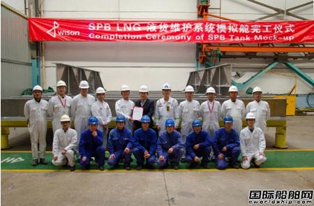 惠生海工SPB模拟舱顺利通过JMU完工认证