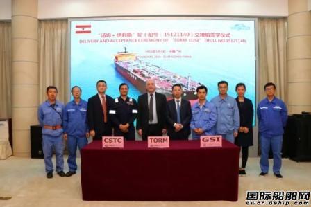广船国际交付今年首艘绿色环保新船
