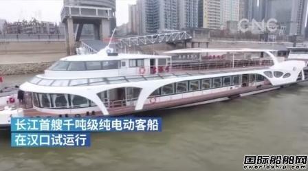 """国内首艘千吨级纯电动客船""""君旅号""""试运行"""