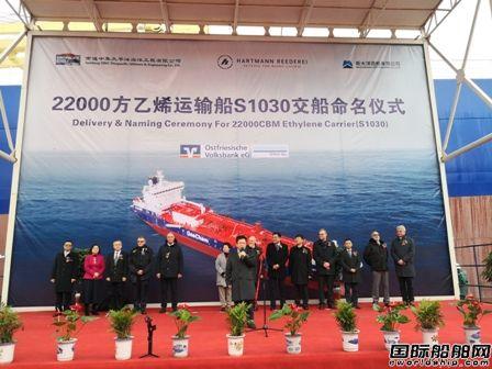 中集太平洋海工1艘新型22000方LEG船命名交付