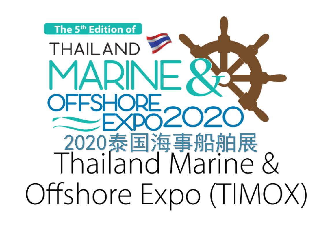 2020年泰国国际海事展