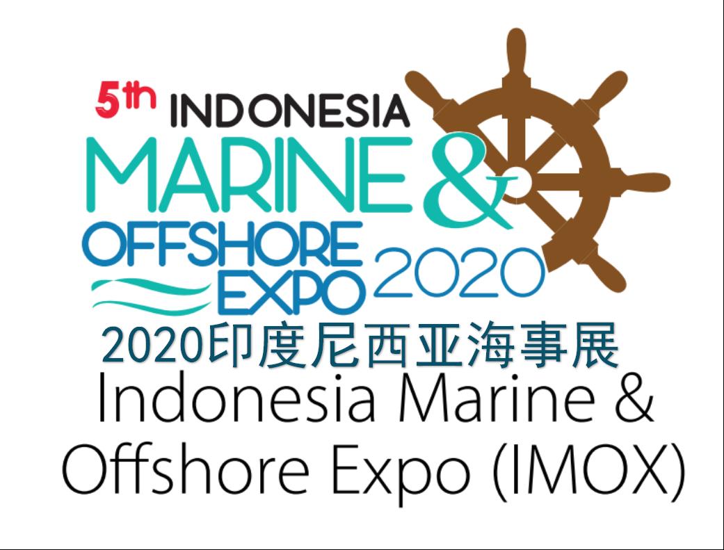 2020年印尼国际海事船舶展览会