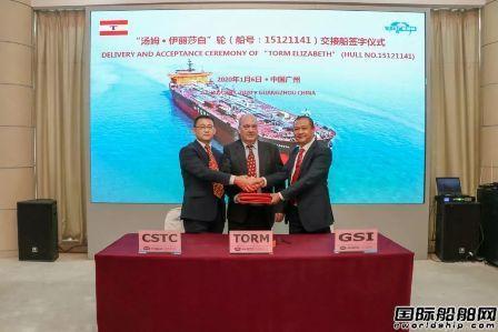 广船国际同日完成两船命名一船交付