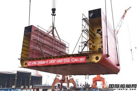镇江船厂建造3700DWT杂货船顺利搭载