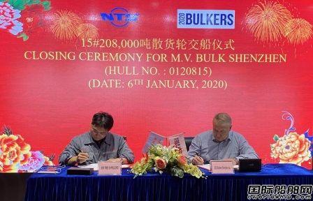 新时代造船交付两艘208000吨散货船新年开门红