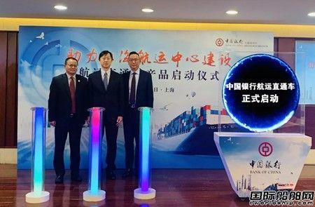 """中国银行上海市分行推出""""航运直通车""""产品"""