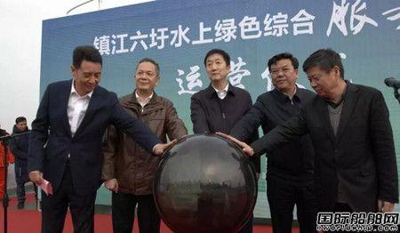 长航集团投建长江江苏段水上绿色综合服务区投入运营