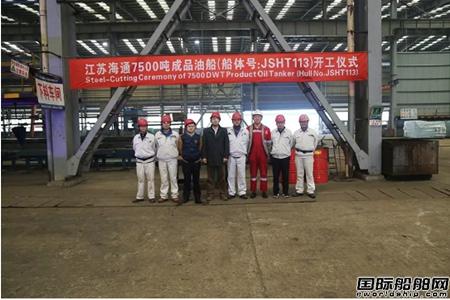 江苏海通一艘7500吨成品油船开工