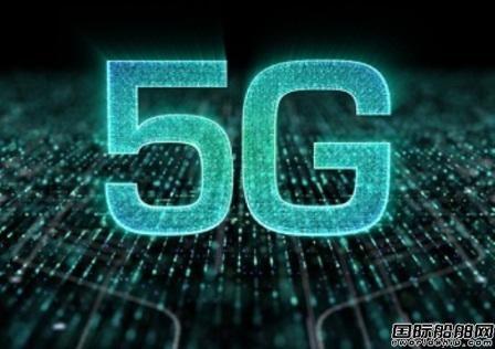 美国电信巨头Verizon打造美国首家5G造船厂