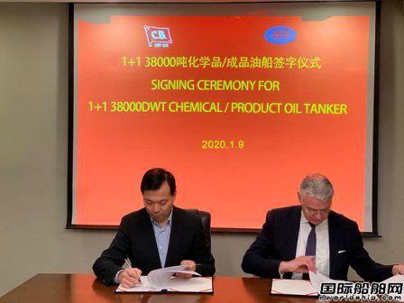 韩通船舶重工承接2艘38000吨化学品船订单