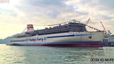 三菱造船为阪九轮渡建造最新客滚船命名下水