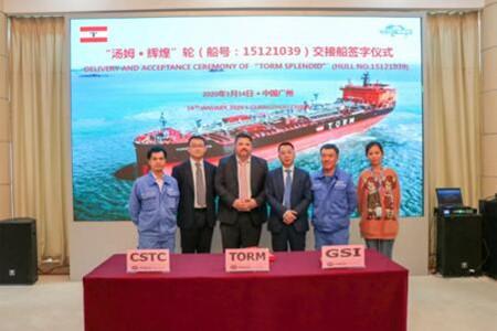 广船国际交付今年第三艘新船
