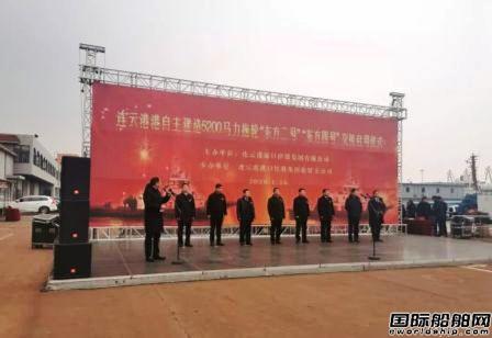 连云港港自主建造2艘拖轮完成交接