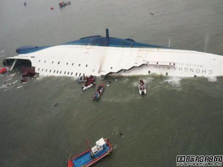 """韩国法院判决""""世越号""""船东应承担70%责任"""