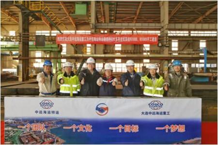 大连中远海运重工2艘62000吨多用途纸浆船同时开工