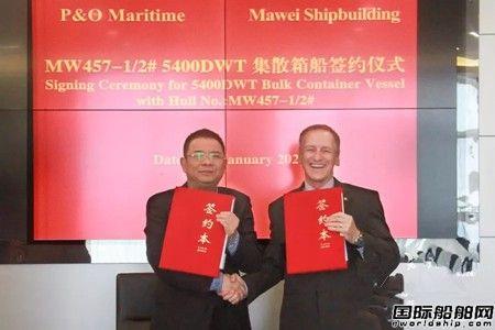 马尾造船喜获2艘5400DWT集散箱船订单