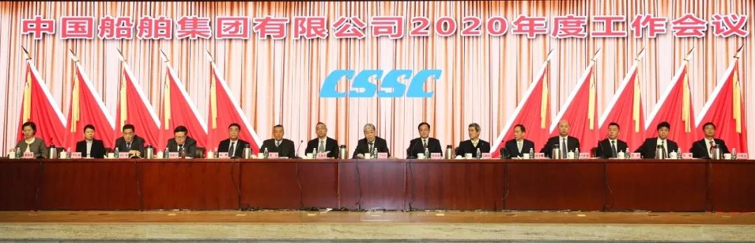 中国船舶集团召开新年工作会议目标建设世界一流船舶集团