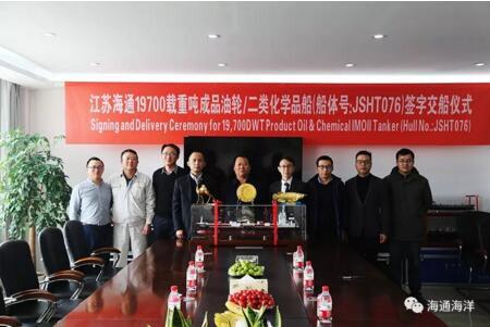 江苏海通交付一艘19700吨成品油化学品船