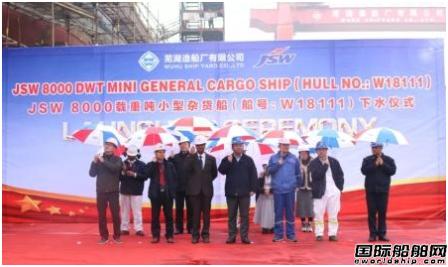 芜湖造船厂首制8000吨散货船下水