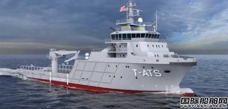 美国海军将下单订造8艘多用途拖船