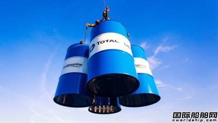 Total Lubmarine新推环保船用发动机冷却液