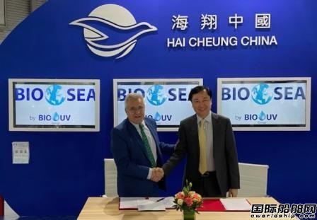 BIO-UV集团携手香港海翔拓展亚洲压载水设备市场