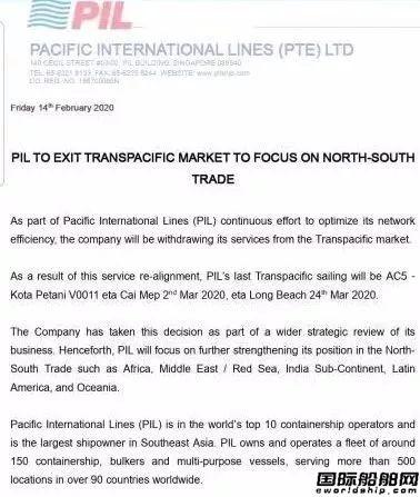 太平船务宣布退出跨太平洋市场