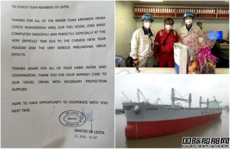 广东中远海运重工疫情期间按期完工急难重海损船