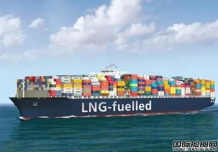 "LNG燃料成为全球航运业""绿色助推剂"""