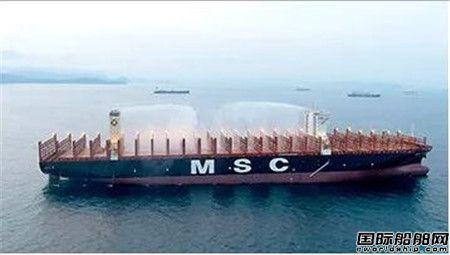 """DNV GL为地中海航运新船颁发""""集装箱船消防""""船级符号"""