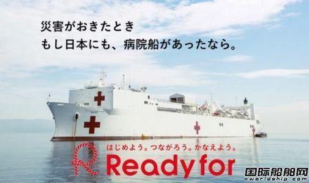 日本国内热议引进专业医院船应对疫情