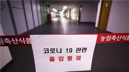韩国海洋水产部11名公务员确诊新冠肺炎全员回家办公
