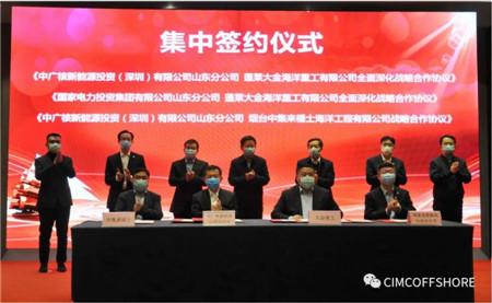 中集来福士与中广核新能源山东分公司签署海上风电战略合作协议