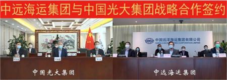 """中远海运集团与光大集团""""云签署""""战略合作协议"""