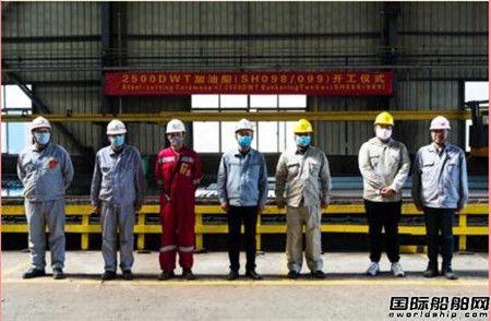 大洋海装一艘2500吨加油船开工