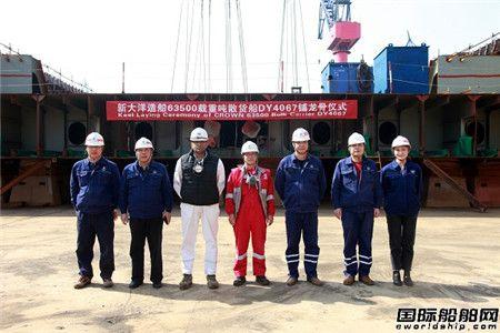 新大洋造船一天三船同坞搭载