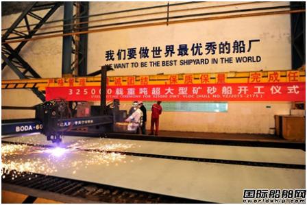 扬子鑫福四艘325000载重吨VLOC同时开工
