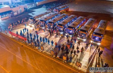 江南造船复工专车赴湖北接回协作单位技术骨干