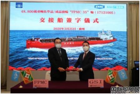 广船国际提前一个月交付一艘48800吨成品油船