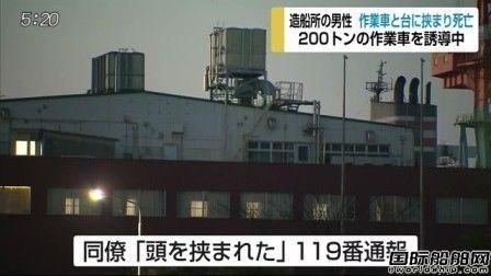 名村造船突发事故1名19岁员工不幸身亡