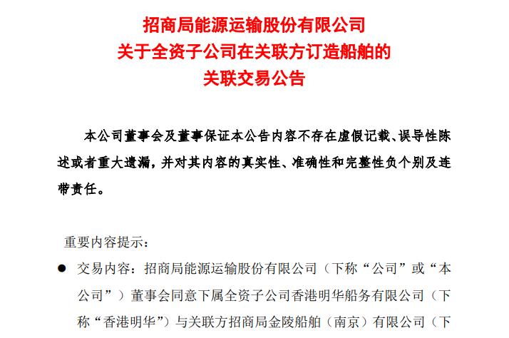 香港明华在金陵船厂订造4艘6.2万吨多用途船