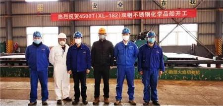 新乐造船4500吨双相不锈钢化学品船开工