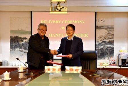 镇江船厂交付一艘4499吨液态硫磺运输船