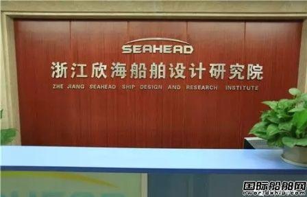 国内船舶设计行业首家新三板挂牌企业诞生