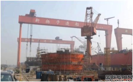 """新扬子造船稳步复工复产进入""""快节奏"""""""
