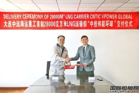 中远海运重工交付首艘LNG船